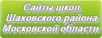 Сайты школ Шаховского района Московской области
