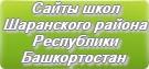 Сайты школ Шаранского района Республики Башкортостан