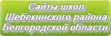 Сайты школ Шебекинского района Белгородской области
