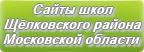 Сайты школ Щёлковского района Московской области