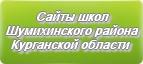 Сайты школ Шумихинского района Курганской области