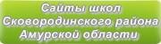 Сайты школ Сковородинского района Амурской области