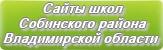 Сайты школ Собинского района Владимирской области