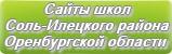 Сайты школ Соль-Илецкого района Оренбургской области