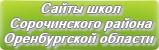 Сайты школ Сорочинского района Оренбургской области