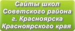 Сайты школ Советского района г. Красноярска Красноярского края