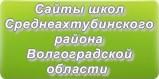 Сайты школ Среднеахтубинского района Волгоградской области