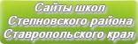 Сайты школ Степновского района Ставропольского края