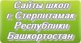 Сайты школ г. Стерлитамак Республики Башкортостан