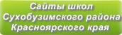 Сайты школ Сухобузимского района Красноярского края