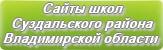 Сайты школ Суздальского района Владимирской области