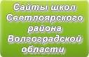 Сайты школ Светлоярского района Волгоградской области
