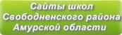 Сайты школ Свободненского района Амурской области