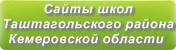 Сайты школ Таштагольского района Кемеровской области