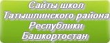 Сайты школ Татышлинского района Республики Башкортостан