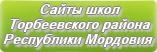 Сайты школ Торбеевского района Республики Мордовия