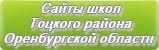 Сайты школ Тоцкого района Оренбургской области