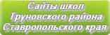 Сайты школ Труновского района Ставропольского края