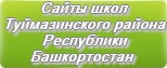 Сайты школ Туймазинского района Республики Башкортостан