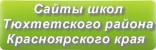 Сайты школ Тюхтетского района Красноярского края