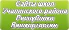 Сайты школ Учалинского района Республики Башкортостан