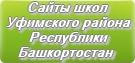 Сайты школ Уфимского района Республики Башкортостан