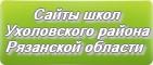 Сайты школ Ухоловского района Рязанской области
