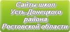 Сайты школ Усть-Донецкого района Ростовской области