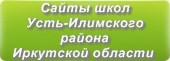 Сайты школ Усть-Илимского района Иркутской области