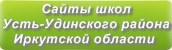 Сайты школ Усть-Удинского района Иркутской области