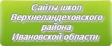 Сайты школ Верхнеландеховского района Ивановской области