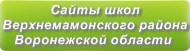 Сайты школ Верхнемамонского района Воронежской области