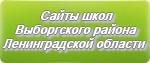 Сайты школ Выборгского района Ленинградской области