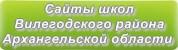 Сайты школ Вилегодского района Архангельской области