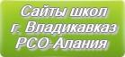 Сайты школ г. Владикавказ Республика Северная Осетия Алания