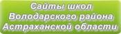 Сайты школ Володарского района Астраханской области