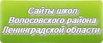 Сайты школ Волосовского района Ленинградской области