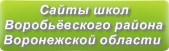 Сайты школ Воробьёвского района Воронежской области