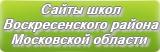 Сайты школ Воскресенского района Московской области