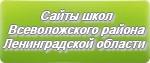 Сайты школ Всеволожского района Ленинградской области