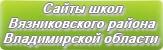 Сайты школ Вязниковского района Владимирской области