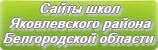 Сайты школ Яковлевского района Белгородской области