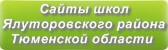 Сайты школ Ялуторовского района Тюменской области