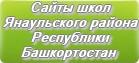 Сайты школ Янаульского района Республики Башкортостан