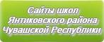 Сайты школ Янтиковского района Чувашcкая Республика