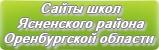 Сайты школ Ясненского района Оренбургской области