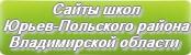 Сайты школ Юрьев-Польского района Владимирской области