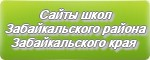 Сайты школ Забайкальского района Забайкальского края