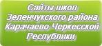 Сайты школ Зеленчукского района Карачаево-Черкесской Республики