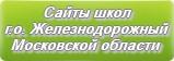 Сайты школ г.о. Железнодорожный Московской области